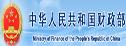 中国财政部