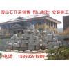 山东临朐假山石多少钱一吨销售批发最便宜开采基地在哪里
