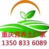 重庆有机肥,重庆有机肥价格,重庆有机肥厂家