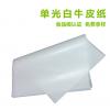 进口单光白牛皮纸(30-150克)
