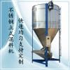 直销多种不锈钢搅拌机立式混料机多功能烘干混合机PP材料干燥机