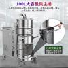 吉林长春吸铝屑用工业吸尘器WX100/75