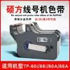 硕方线号机色带TP70/76i打码打号机色带R-1002
