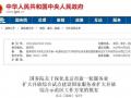 国务院支持北京采取专项清单组合管理模式发展光伏