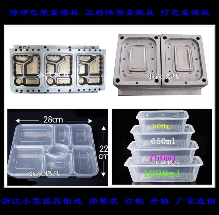 薄壁餐盒模具189
