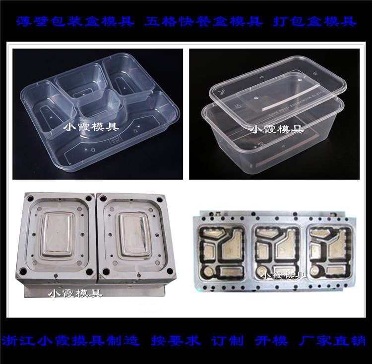 薄壁餐盒模具184