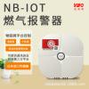 物联网NBl-ot可燃气体探测仪