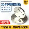 上海不锈钢法兰片-不锈钢法兰片批发销售