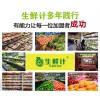 开一家生鲜计生鲜超市需要投资多少钱?