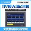 【拓普瑞】TP710 无纸记录仪触摸无纸记录仪物联网记录仪