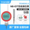 【拓普瑞】高精度液位表 TP2403NB无线液位表4G液位表